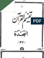 032 Surah as-Sajdah - Tafheem Ul Quran (Urdu)