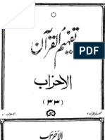 033 Surah Al-Ahzab - Tafheem Ul Quran (Urdu)