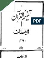 046 Surah Al-Ahqaf - Tafheem Ul Quran (Urdu)
