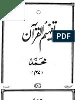 047 Surah Muhammad - Tafheem Ul Quran (Urdu)