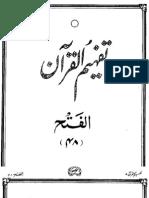 048 Surah Al-Fath - Tafheem Ul Quran (Urdu)