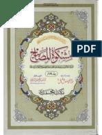 Mashkaat Al Masabah Volume 05