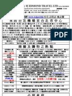 萬福旅行社有限公司EDMOND TRAVEL LTD IATA MEMBER