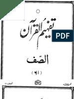 061 Surah as-Saff - Tafheem Ul Quran (Urdu)
