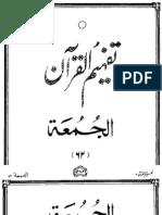 062 Surah Al-Jumuah - Tafheem Ul Quran (Urdu)