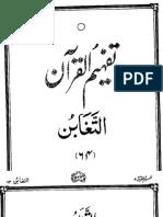 064 Surah Al-Taghabun - Tafheem Ul Quran (Urdu)