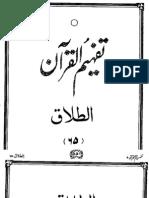 065 Surah Al-Talaq - Tafheem Ul Quran (Urdu)