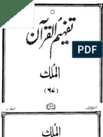 067 Surah Al-Mulk - Tafheem Ul Quran (Urdu)