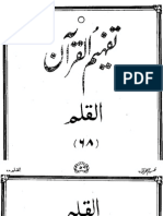 068 Surah Al-Qalam - Tafheem Ul Quran (Urdu)
