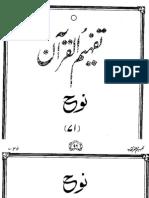 071 Surah Nuh - Tafheem Ul Quran (Urdu)