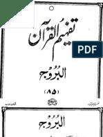 085 Surah Al-Buruj - Tafheem Ul Quran (Urdu)
