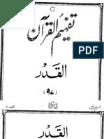 097 Surah Al-Qadr - Tafheem Ul Quran (Urdu)