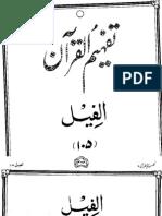 105 Surah Al-Feel - Tafheem Ul Quran (Urdu)
