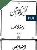 112 Surah Al-Ikhlas - Tafheem Ul Quran (Urdu)
