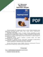 15690 - Маркетинг. Конспект лекций - Михалева Е.П - 2010 - 224с