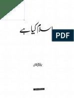 Islam kya hai (By Maududi) اسلام کیا ھے؟