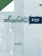 Shirk say pak Allah ki bandigi (By Khurram Murad) شرک سے پاک اللہ کی بندگی
