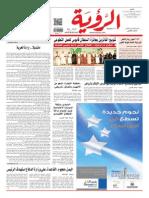 Alroya Newspaper 08-12-2013