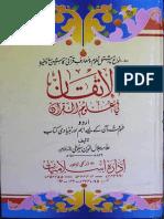 Al-Attiqaan Az Allama Jlal ud Deen Sayyooti