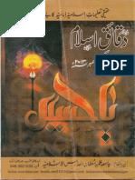 ماہنامہ دقائق الاسلام دسمبر 2013