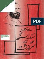 Sadhu Sunder Singh Ki Sarguzasht-Lahore-1996