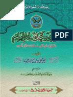 Fatiah Kalful Imam