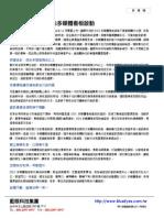 藍眼科技新聞稿_補習班的優勢由DDS多媒體看板啟動_20131209