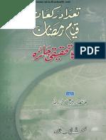 Tadad Rakat Qayam e Ramzan