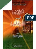 Al'Qaol Ul Mateen