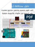 All About Arduino Simulation