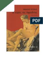 Oi Kores Tis Afroditis Downloaded From eBooks4Greeks.gr
