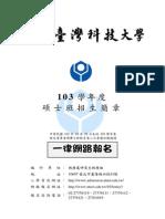 台灣科大103碩考簡章