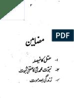 03 Islami Nizam e Zindagi  (By Maududi)  اسلامی نظام زند گی - عقلی ثبوت