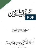 05 Tajdeed O Ahyaa E Deen (By Maududi) تجد ىد و احىاء دىن