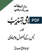 10 Islami tehzeeb aur us kay usul aur mubadiat (By Maududi) اسلامی تہذیپ اور اس کے اصول اور ضوابط