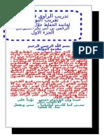 تدريب الراوي في شرح تقريب النواوي لامام جلال الدين السيوطي الجزء الاول .doc