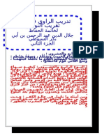 تدريب الراوي في شرح تقريب النواوي لامام جلال الدين السيوطي الجزء الثاني .doc