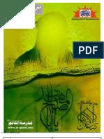 150 QA Maarifat Imame Zamana (as)