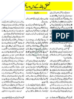 22 Taalluq Billah (By Dr Zaheer Sheikh) تعلق بااللہ