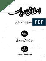 24 Islami Riyasat (By Maududi) اسلامی ریاست