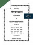Srimad Bhagavad Gita - Padacheda Anvaya
