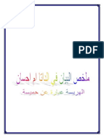 Database SYSTEM DESIGN
