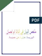 Database SYSTEM DESIGN ARAS GHAZI MOHAMMED