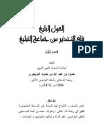 Al Qawl Al Baleegh Fee Tahdheer Min Jamaa'at al Tableegh  - Shaykh Hamood bin Abdullah al-Tuwaijiri