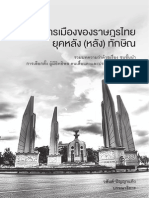 Politics of Thai People in Post-Thaksin Era