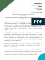 """""""სიდა"""" მედიაანონსი_06.12.2012"""