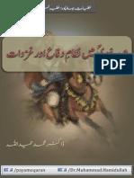 Ahed e Nabwi Mein Nizam e Difa Aur Ghazwat