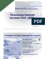 Производственная система ОАО «ДМЗ»