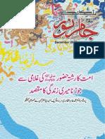 Jaam E Noor December 2013