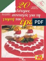 Οι 20 Καλύτερες συνταγές για τη γιορτή του Έρωτα